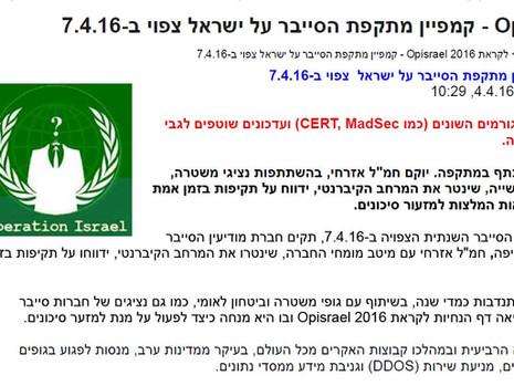 קמפיין מתקפת הסייבר על ישראל צפוי ב-7.4