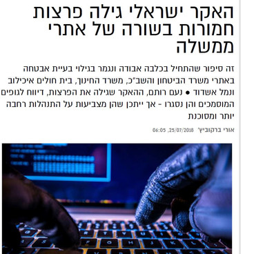 An Israeli hacker discovered serious breaches in a series of government sites
