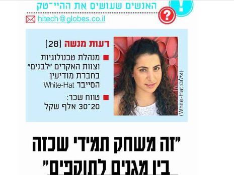 Reut interview