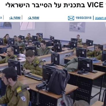 Israel Defense-Vice
