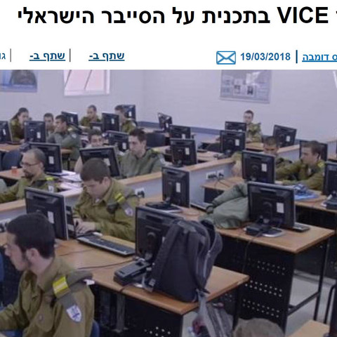 Israel Defense-Vice