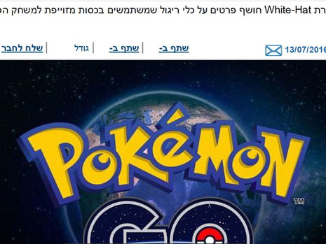 Israel Defense-Pokemon Go