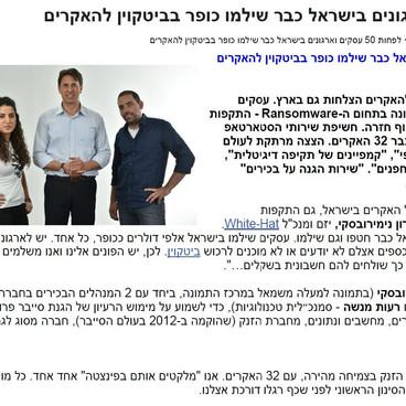 לפחות 50 עסקים וארגונים בישראל כבר שילמו כופר בביטקוין להאקרים