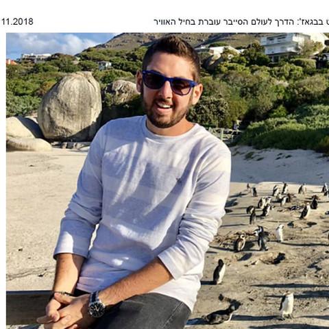 The Marker-Aviv srour interview