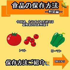 保存トマトピーマン.jpg