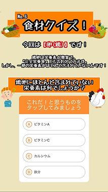 クイズ卵1.jpg