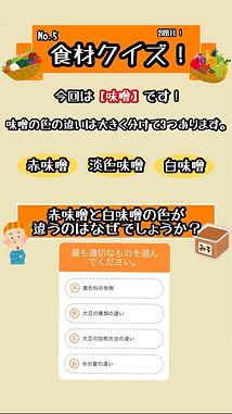 クイズ味噌2.jpg