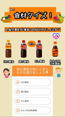 クイズ醤油.jpg