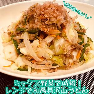 レシピ_200609_0035.jpg
