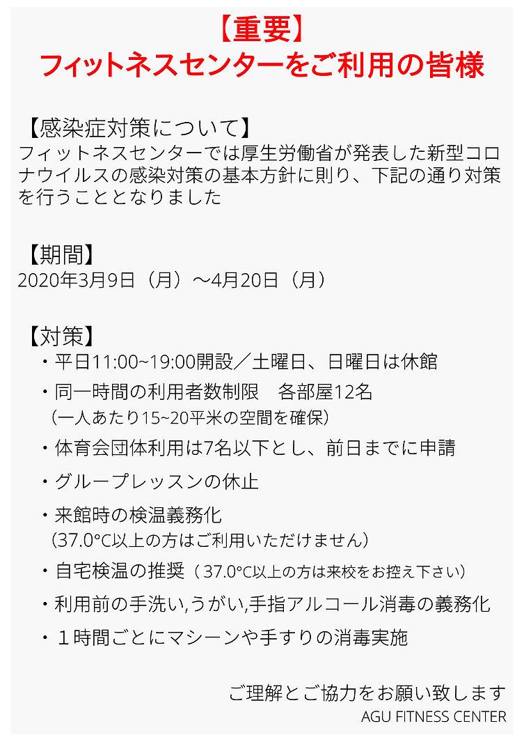 コロナ対策延長.jpg