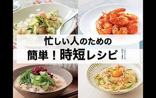 時短レシピ.png