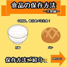 保存主食編.jpg