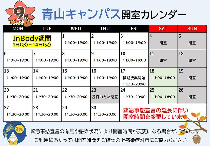 2021.9 開室カレンダー.png