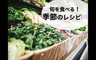 季節のレシピ.png