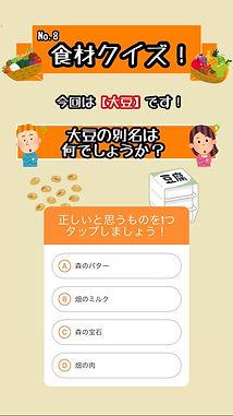 クイズ大豆1.jpg