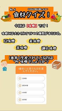 クイズ味噌1.jpg