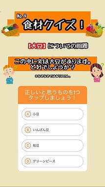 クイズ大豆2.jpg