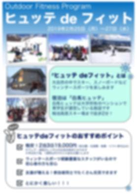 冬ヒュッテ.jpg