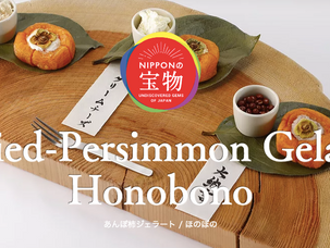 JAPAN大会2020-2021<スイーツ部門>グランプリ「あんぽ柿ジェラート/ほのぼの」試食会開催!