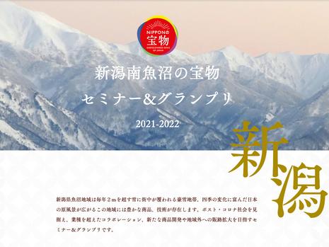 2021年度「新潟南魚沼の宝物セミナー&グランプリ」参加者募集開始!