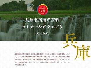 2021年度「兵庫北播磨の宝物セミナー&グランプリ」参加者募集開始!