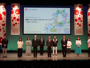 「TEAM EXPO 2025」オンラインイベント「共創チャレンジ キックオフミーティング =未来への宣言=」登壇レポート