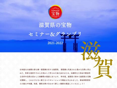 2021年度「滋賀県の宝物セミナー&グランプリ」参加者募集開始!