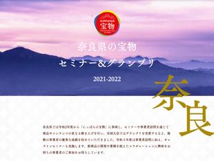 2021年度「奈良県の宝物セミナー&グランプリ」参加者募集開始!