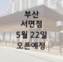 서면,진주-01.png