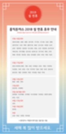 2018 설 휴무-1-02.png