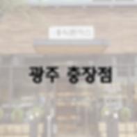신제주, 충장점-02.png