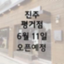 서면,진주-02.png