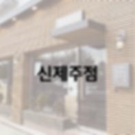 신제주, 충장점-01.png