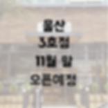 오픈예정-울산3호.png