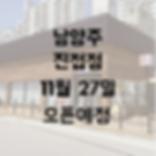 오픈예정-남양주진접.png