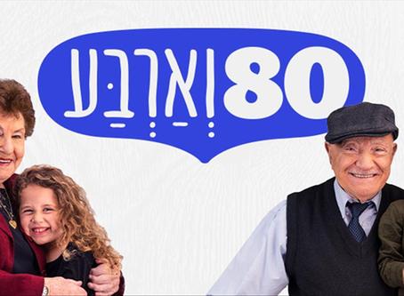 80 וארבע- איך הריאליטי החם בישראל קשור למים?