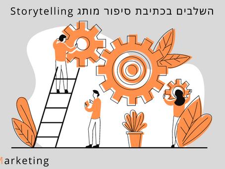 השלבים בכתיבת סיפור מותג Storytelling
