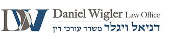 דיני משפחה וירושה | עו''ד דניאל ויגלר