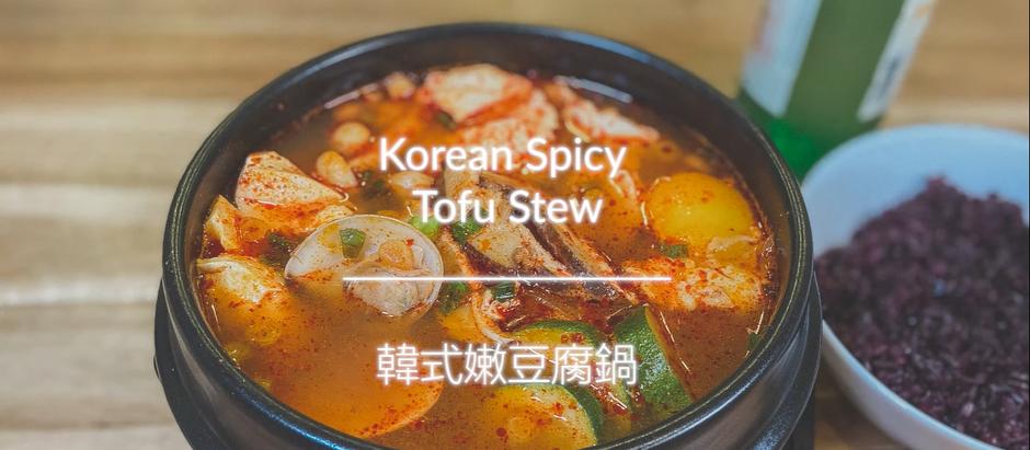 韓式嫩豆腐鍋 Korean Spicy Tofu Stew 순두부찌개