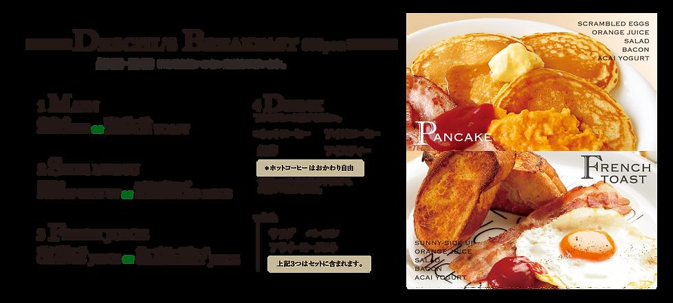 DESCHL_menu_morning.png