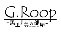 G.Roop -黒瓜丿美の部屋-