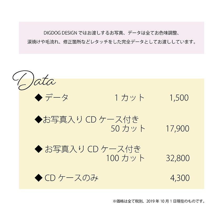その他20191001-03.jpg