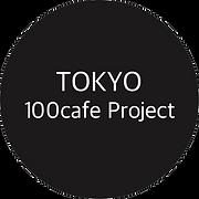 100cafe.png