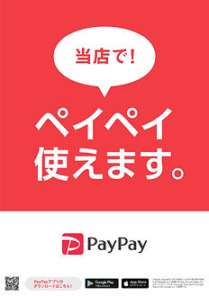 PayPay_use_poster.jpg