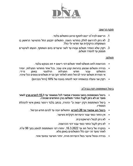 תקנון עמוד 2 תמונה.JPG