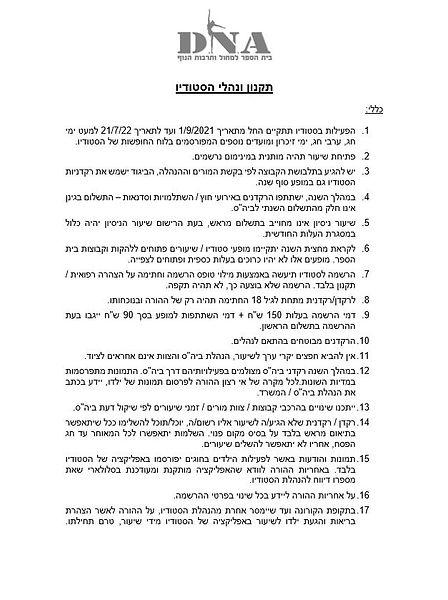 תקנון עמוד 1 תמונה.JPG