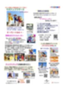 サボテンブラザーズ_2020_page-0001.jpg
