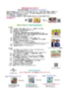 サボテンブラザーズ_2020_page-0002.jpg
