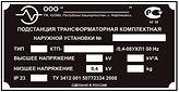 Шильды, Ноябрьск, ЯНАО