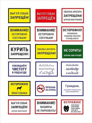 Таблички и стенды, Ноябрьск